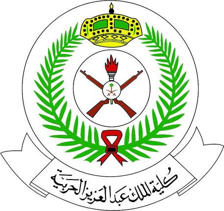ECUSSON DE LA KAMA King Abdullah Military Academy créée en 1935;