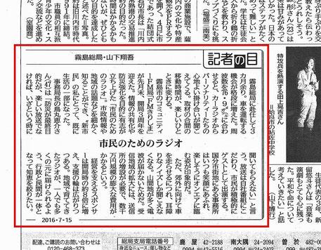 南日本新聞平成28年7月15日付 記者の目