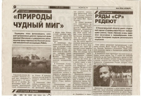"Газета ""Репортер"" № 44 от 9 ноября 2017 года"