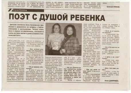 "Газета ""Репортер"" № 46 от 23 ноября 2017 года"