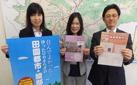 あやべ特別市民制度担当職員(左から) 岡坂 白波瀬 立藤