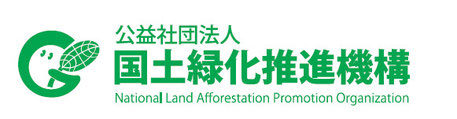 国土緑化推進機構 緑の募金