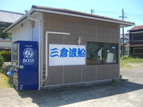 三倉渡船 控室
