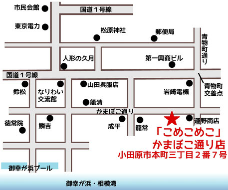こめこめこ・かまぼこ通り店の地図