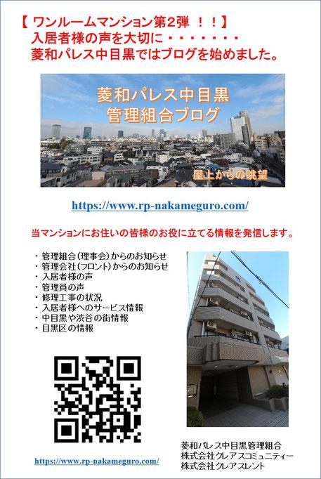 クレアスレント六本木店に掲示して頂いた、菱和パレス中目黒管理組合ブログの広告