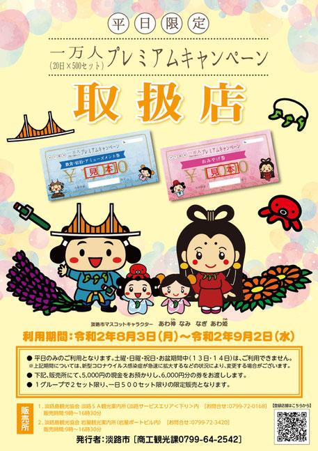 淡路島 レンタサイクル キャンペーン