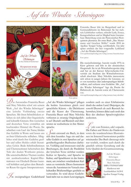"""Artikel im Magazin """"Schreib Was"""" Literatur aus Österreich (Juli Ausgabe 2020)"""