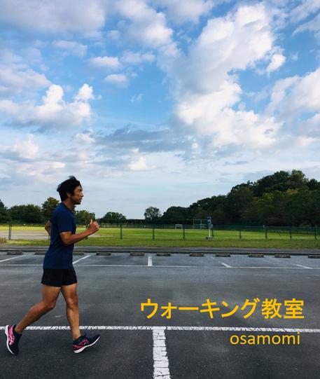 オサモミ整体院 ウォーキング教室 昭島 立川