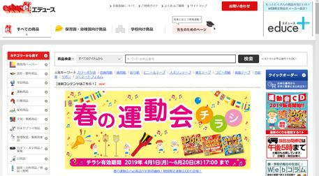 エデュース WEB発注画面