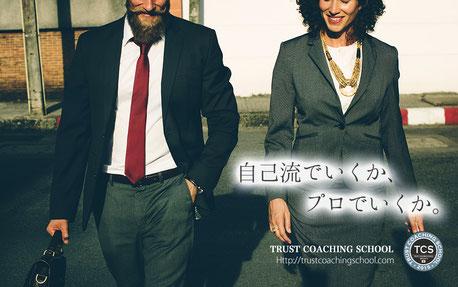トラストコーチングスクール(TCS)のアドバンス講座・埼玉県さいたま市でTCS認定コーチとして活動