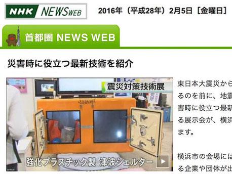 防災シェルターがNHKとテレビ神奈川で紹介