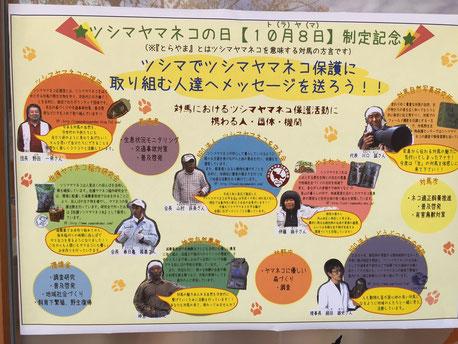 10月8日はツシマヤマネコの日! のポスターを発見