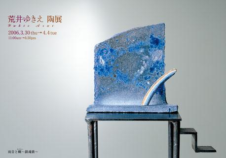 雨音と蜩 ~鎮魂歌~ (c) Yukie Arai