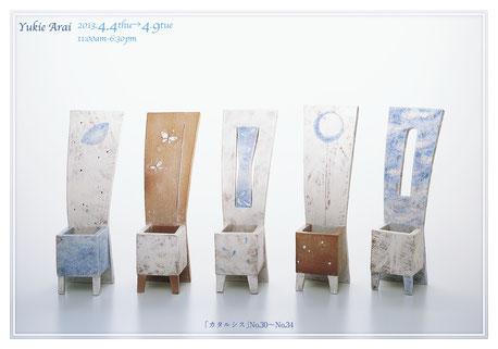 「カタルシス」No.30-No.34 (c) Yukie Arai