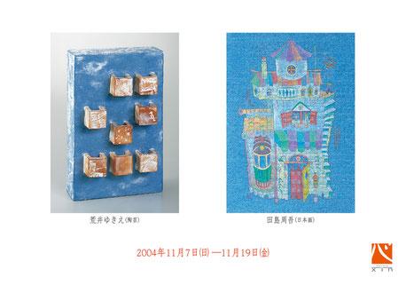 花器「風花アパート」 (c) Yukie Arai