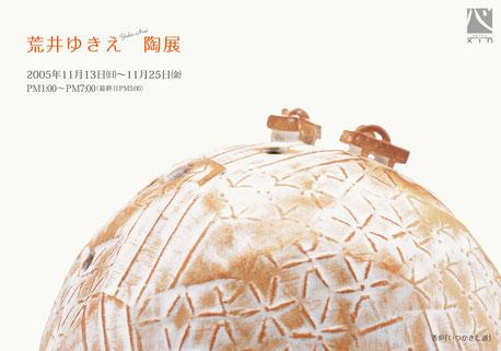 香炉「いつかきた道」 (c) Yukie Arai