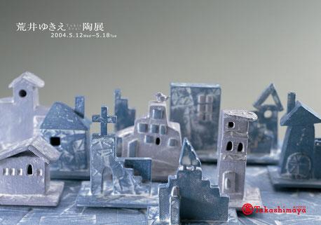 「いつかの街」 (c) Yukie Arai