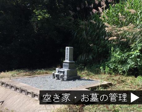 江田島市の空き家管理・お墓の管理ならお任せください