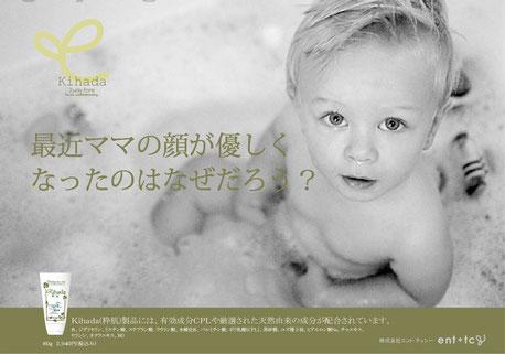 洗顔ソープ(粋肌)ポスター