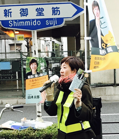 2019年、大石晃子(黄色いベストを着ている写真)