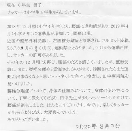 倉吉市 腰椎分離症 田中療術院
