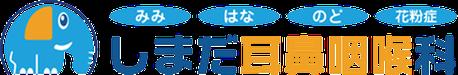 しまだ耳鼻咽喉科 大阪府 堺市 南区 三原台 島田純