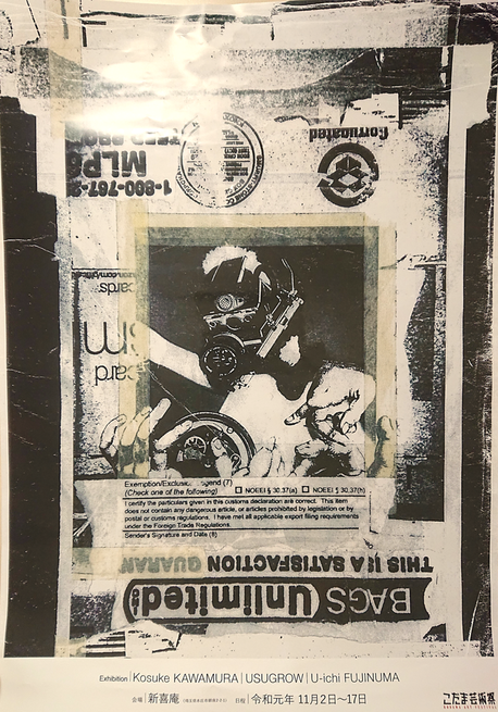 河村康輔さん・USUGROWさん・U-ichi Fujinumaさんのポスター