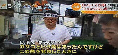 未利用魚 Nスタ 黒酢の寿司京山