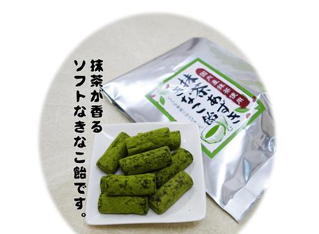 抹茶 お菓子 げんこつ 飴 名古屋 浅野商店