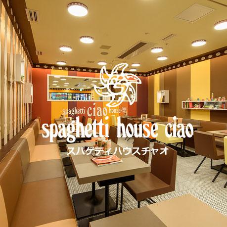 スパゲティハウスチャオ