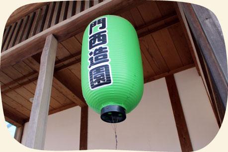 浜松市の植木屋・庭屋さん「門西造園」の看板(オリジナル提灯)