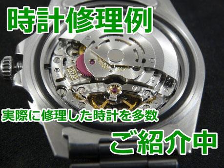時計修理例ご紹介。ロレックス、オメガ、セイコー他。