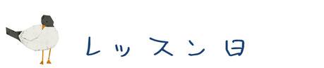 大阪 堺市 カルトナージュ教室 くろ工房 レッスン日