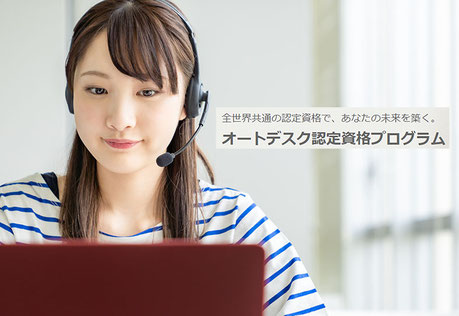 全世界共通の認定資格で、あなたの未来を築く。オートデスク認定資格対策 オンライン講座