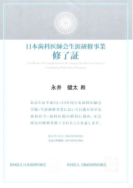 平成22年度 日本歯科医師会生涯研修 修了証 永井歯科医院 永井健太