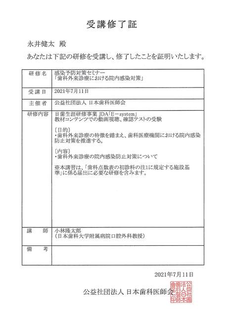 院内感染対策 茨木市 永井歯科医院 令和3年 施設基準