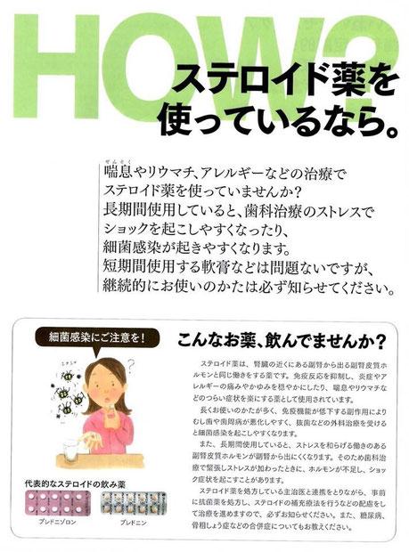 ステロイド薬と歯科治療 永井歯科医院 茨木市