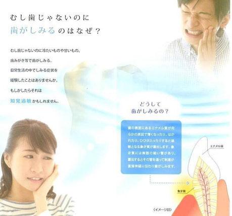 知覚過敏 永井歯科医院 茨木市