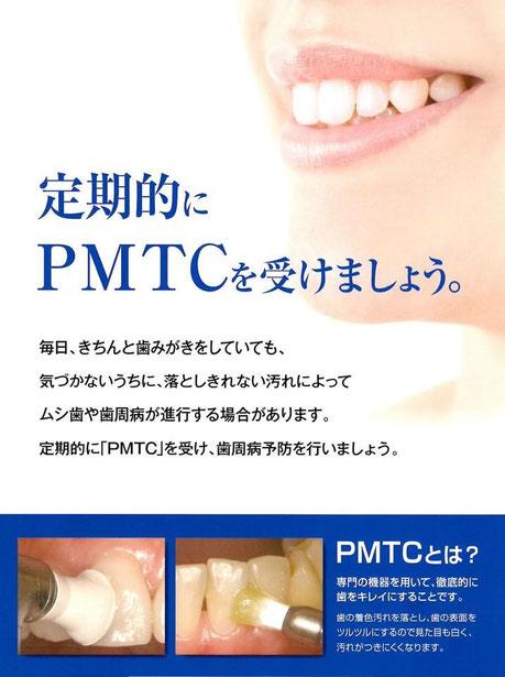 PMTC 永井歯科医院 茨木市