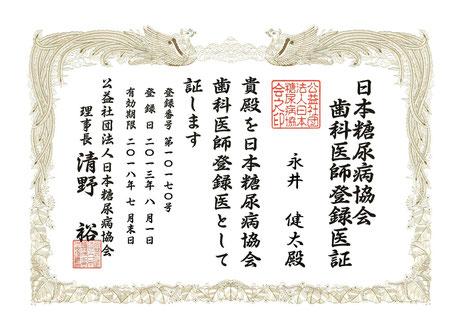 糖尿病と歯周病・高血圧 永井歯科医院 茨木市
