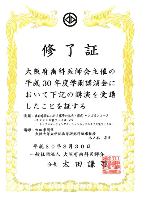 歯の根の治療 茨木市 永井歯科医院 平成30年度