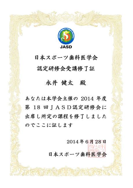 スポーツ歯科医学会 専門医 永井歯科医院 茨木市