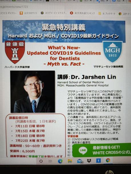 ハーバード大学特別講義 茨木市 永井歯科医院 COVID19