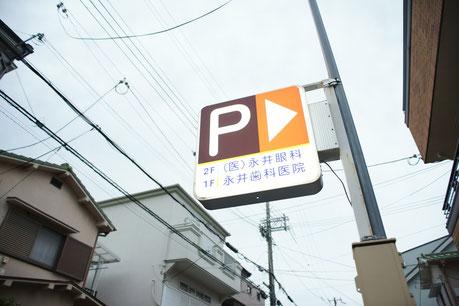 永井歯科医院 永井眼科 茨木市 駐車場
