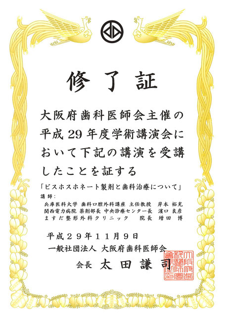 BP製剤を服用されていらっしゃる患者さんへ 茨木市 永井歯科医院