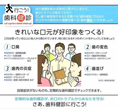 歯科健診 茨木市 永井歯科医院