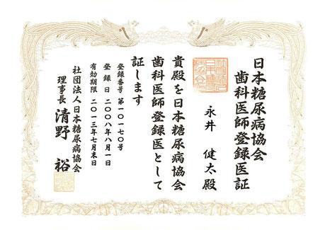 日本糖尿病協会認定歯科医師 永井歯科 永井健太
