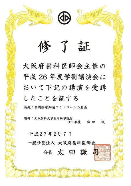 大阪府歯科医師会 平成27年度学術講演会(歯周病) 修了証 永井歯科医院 茨木市