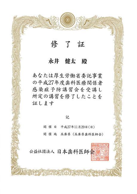 歯科医療関係者感染症予防講習会 修了証 永井歯科医院 永井健太 平成27年度