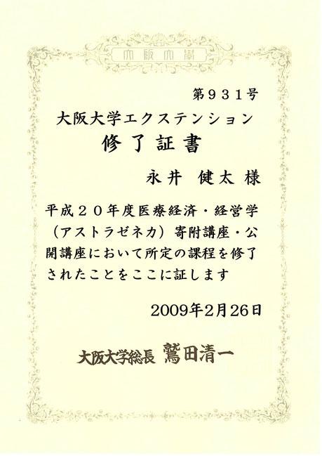 大阪大学大学院卒業 茨木市 永井歯科医院 永井健太